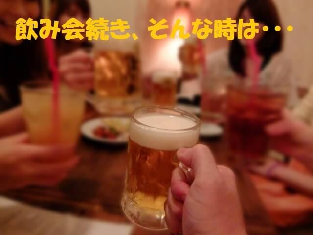 10飲み会