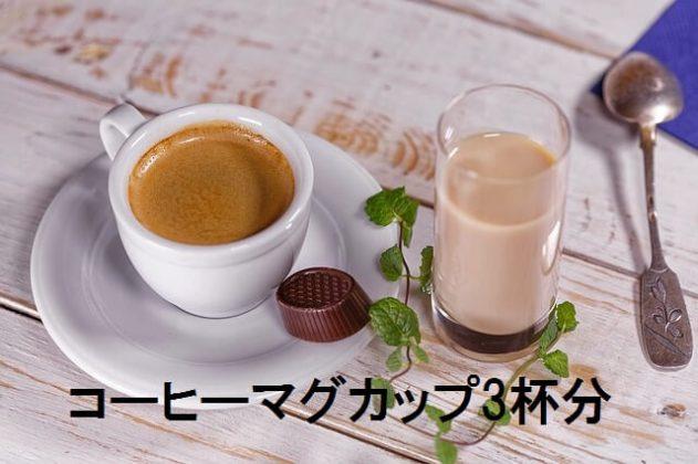 33コーヒー3