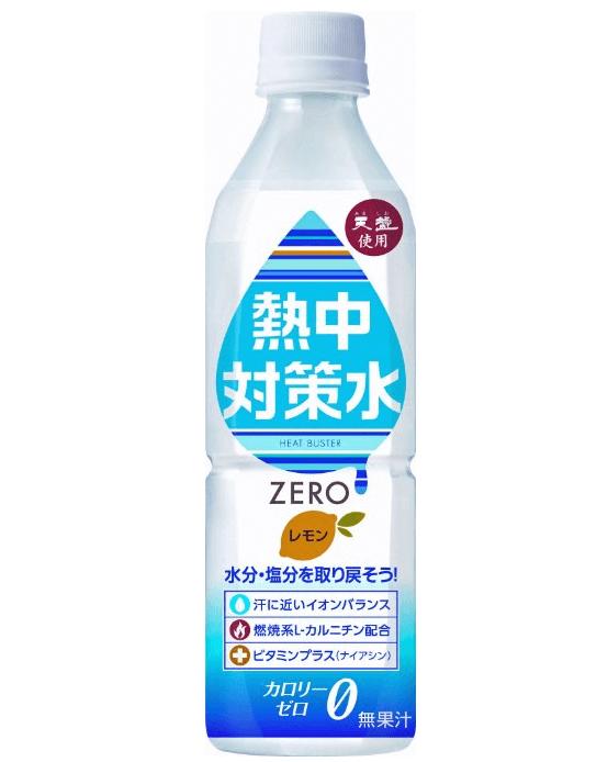 熱中対策水