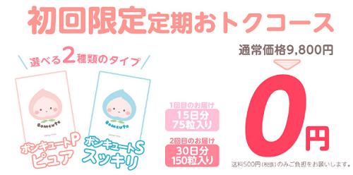 ボンキュート0円