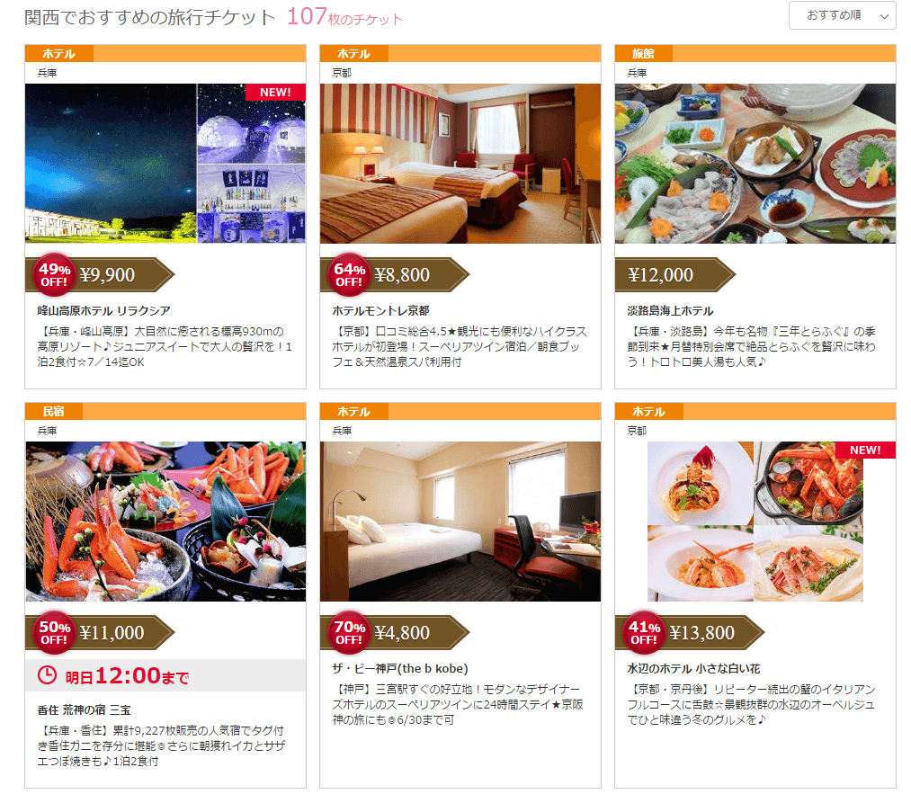 石川旅行1