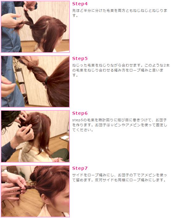 浴衣髪111