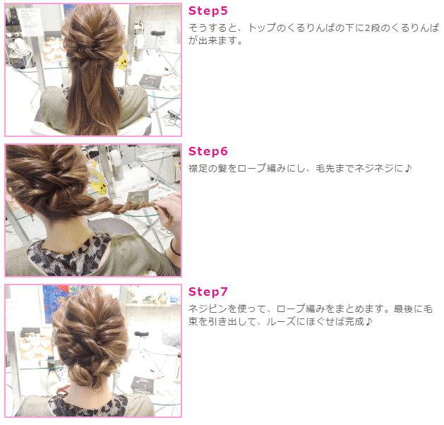 浴衣髪42