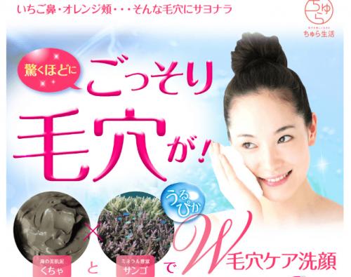 沖縄洗顔フォーム