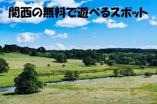 関西の無料遊び場