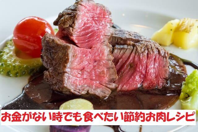 肉節約簡単レシピ