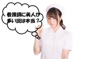 看護師に美人が多い