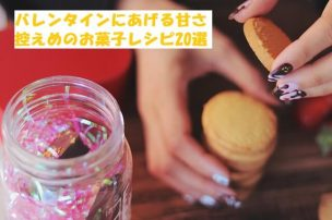 バレンタイン甘さ控えめのお菓子