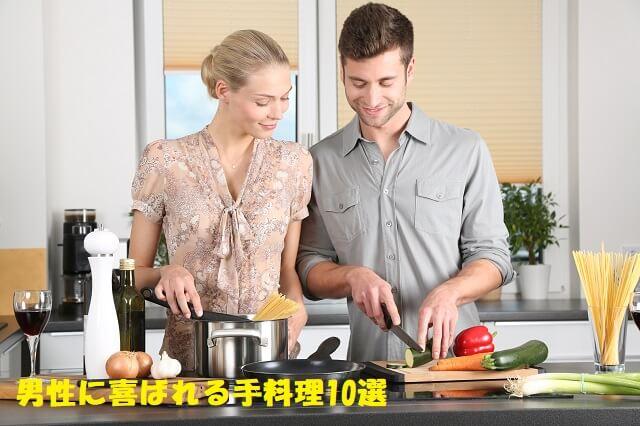 男性が喜ぶ手料理