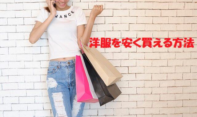 服を安く買う方法