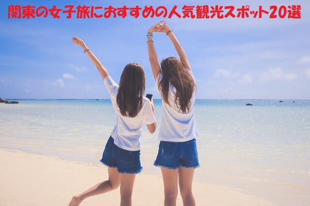 関東女子旅