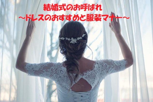 結婚式のお呼ばれマナー
