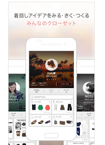 コーディネートアプリ