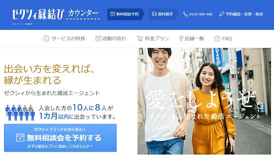 20代婚活ゼクシィ縁結びカウンター