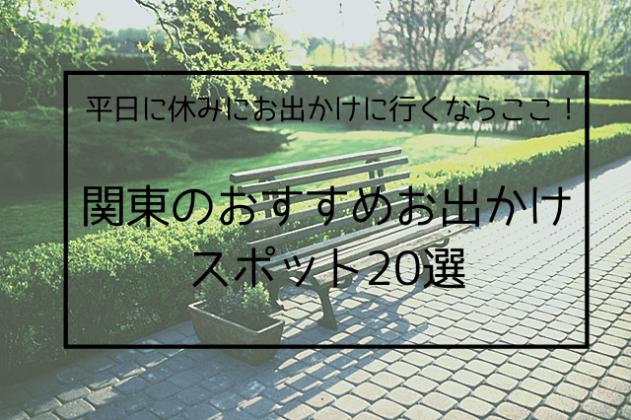関東お出かけ