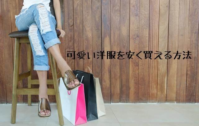洋服を安く買う方法