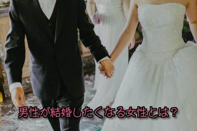 結婚したくない女性の特徴