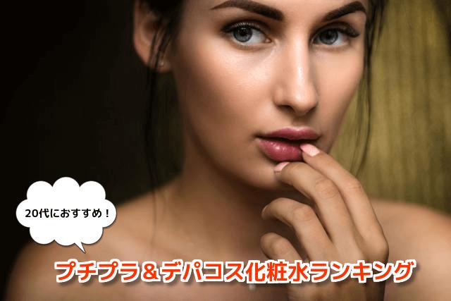 20代プチプラデパコス化粧水