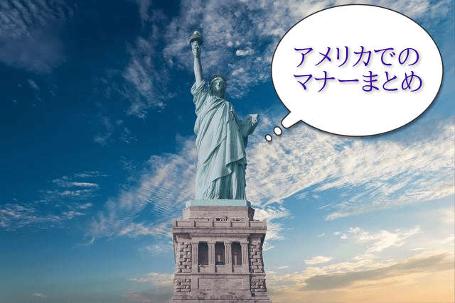 アメリカマナー