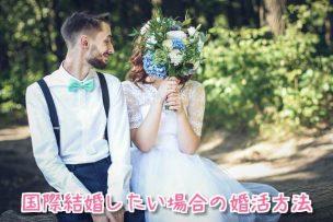国際結婚したい場合の婚活方法