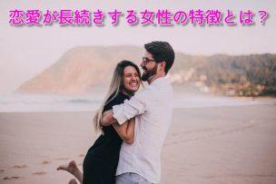恋愛が長続きする女性の特徴