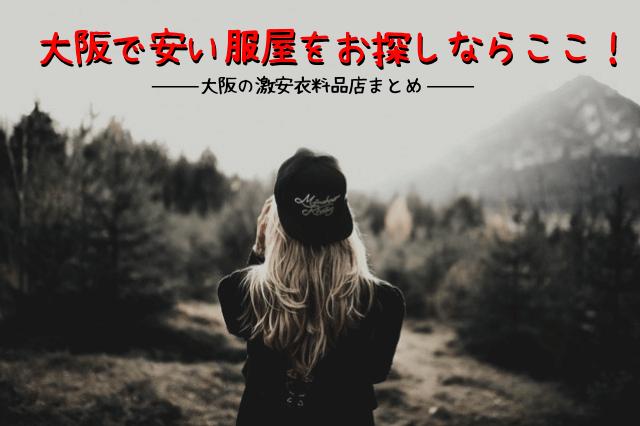 大阪服安い