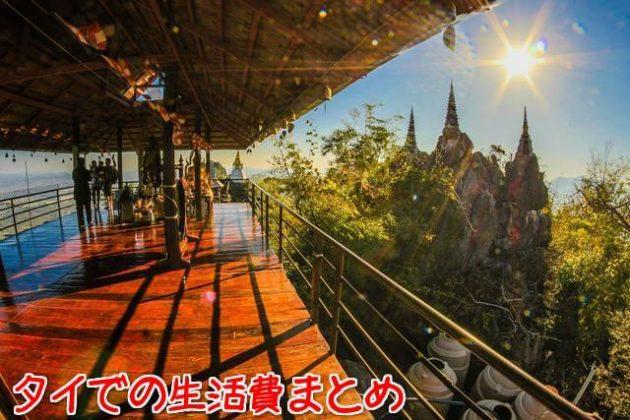 タイでの生活費
