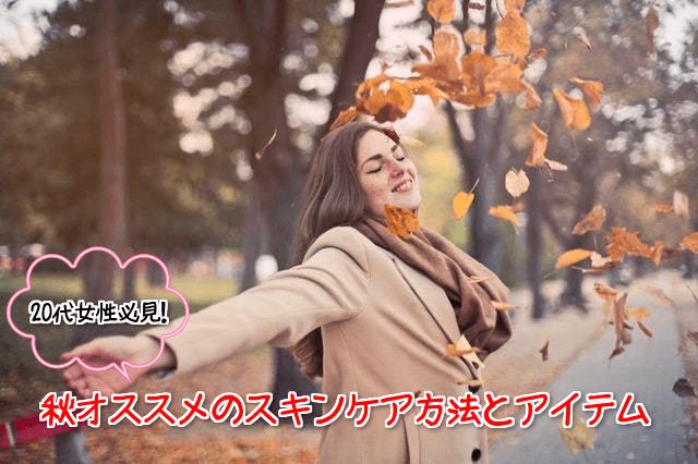 20代秋スキンケア