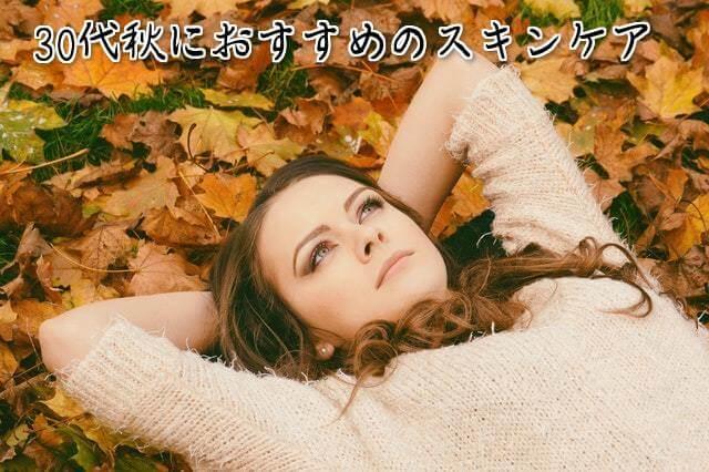 30代秋スキンケア