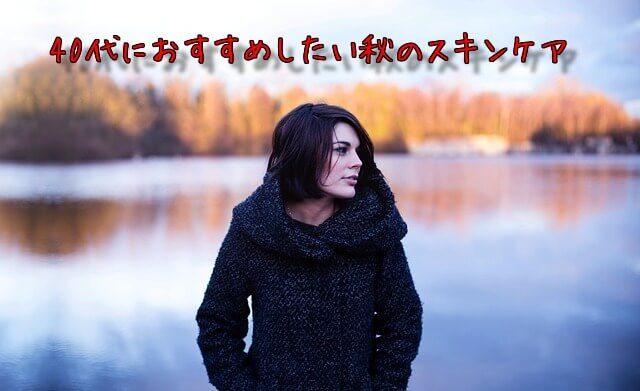 40代秋スキンケア