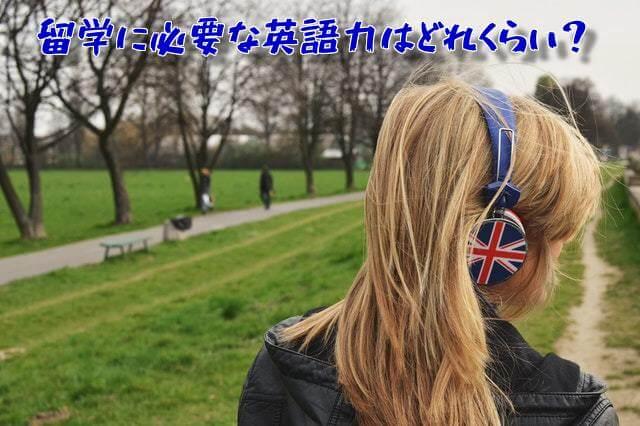 留学に必要な英語力