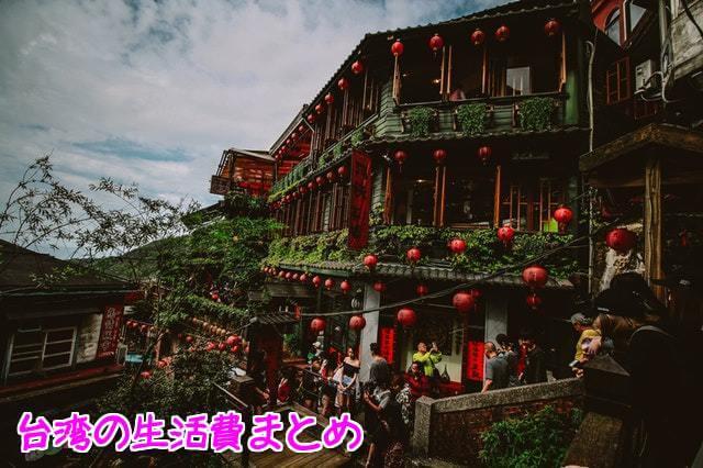 台湾生活費