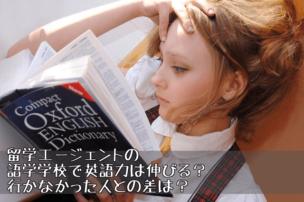 留学エージェント英語