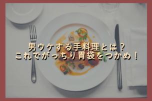 男ウケ料理