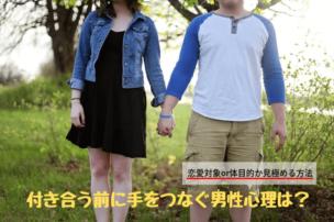 付き合う前に手をつなぐ男性心理