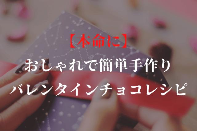 本命バレンタインレシピ
