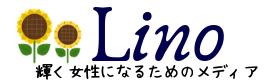 Lino輝く女性になるためのメディア